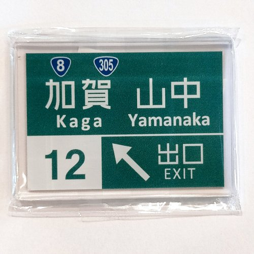 ご当地インターチェンジマグネット「加賀 山中」