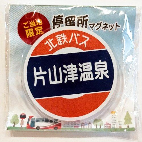 ご当地バス停マグネット「片山津温泉」