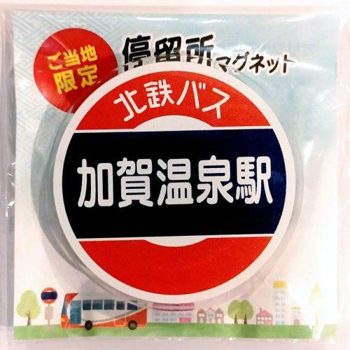 ご当地バス停マグネット「加賀温泉駅」