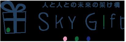 Sky Gift「スカイギフト」