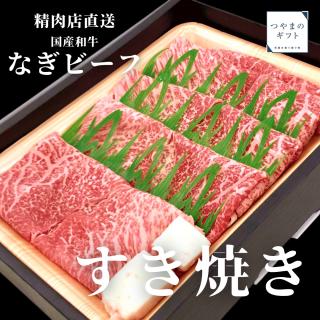 なぎビーフ モモすき焼き用