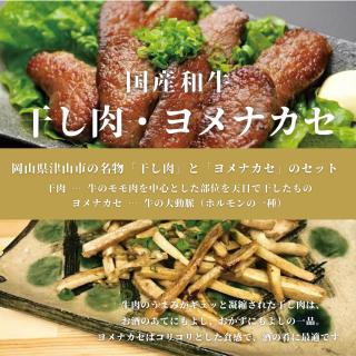 津山名物「干肉・ヨメナカセセット」