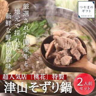 津山そずり鍋セット(2人前)