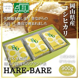岡山県産コシヒカリ「HARE-BARE」