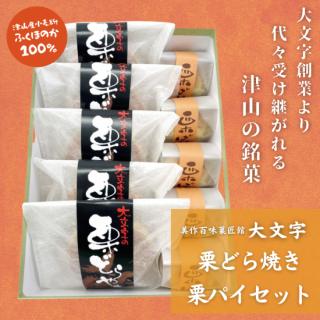 栗どらやき・栗ぱいセット