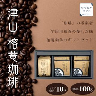 津山榕菴珈琲10P