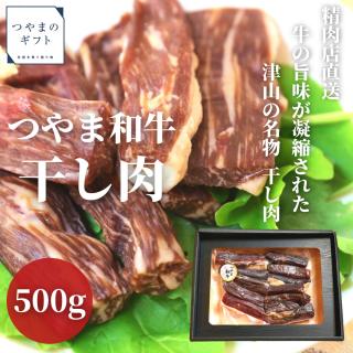 つやま和牛の干肉