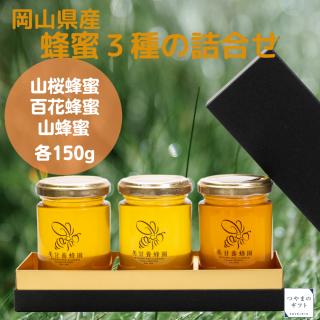 岡山県産 蜂蜜3種の詰合せ