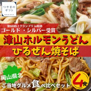 岡山県北ご当地グルメ 食べ比べセット