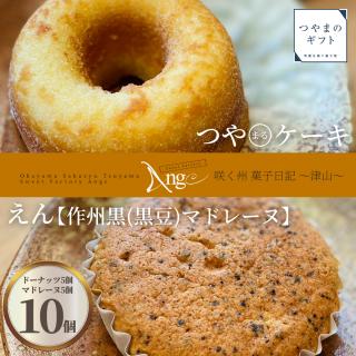 咲く州菓子日記〜津山〜