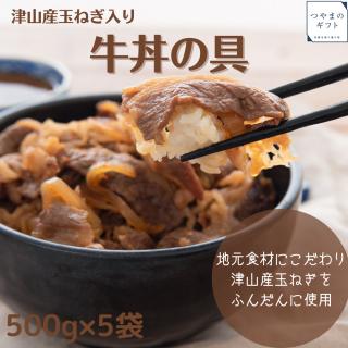 津山産玉ねぎ入り牛丼の素
