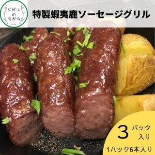 【冷凍】特製蝦夷鹿グリルソーセージ 3パック入り