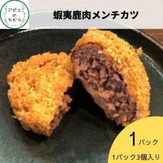 【冷凍】蝦夷鹿肉メンチカツ  1パック(3個入り)