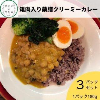 【冷凍】雉肉入り薬膳クリーミーカレー 3パック入り