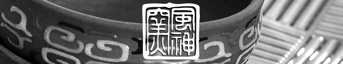 風神窯の器