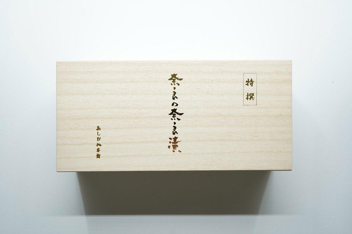 奈良の奈良漬 -特選-