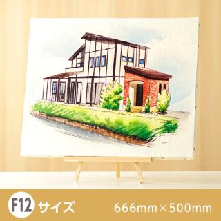 マイホーム絵画 【F12号】(666×500)