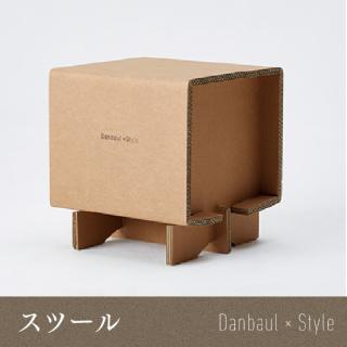 Danbaul×Style【スツール】