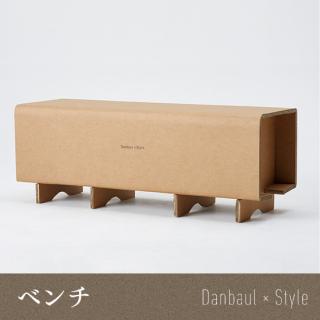 Danbaul×Style【ベンチ】