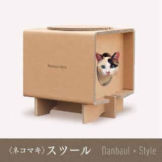 Danbaul×Style【ネコマキ・スツール】