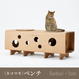 Danbaul×Style【ネコマキ・ベンチ】