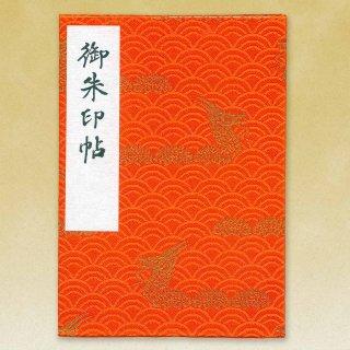御朱印帳(朱 金襴小)