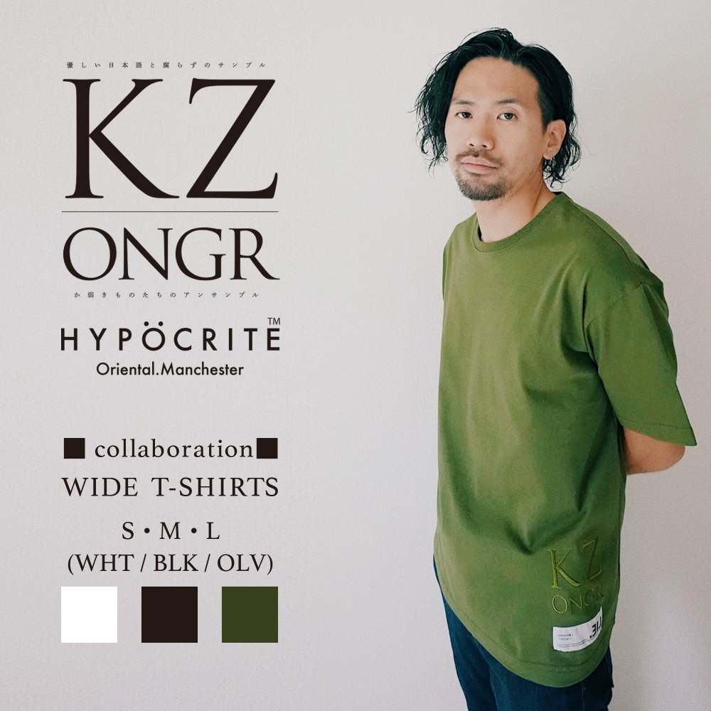 KZ ONGR x HYPOCRITE / WIDE T-SHIRT (OLV)