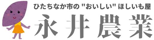 永井農業本家サイト。茨城産干し芋の通販、ほしいも(平干し・丸干し)のお取り寄せなら産地直送販売