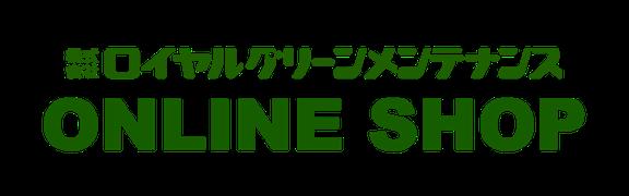ロイヤルグリーンメンテナンス オンラインショップ