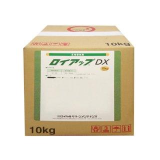 ロイアップDX 10kg