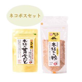 【送料込み】本枯れ黄金だし(5P) × 本枯れの粉