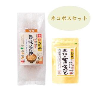【送料込み】本枯れ黄金だし(5P) × 旨味茶節(荒節)