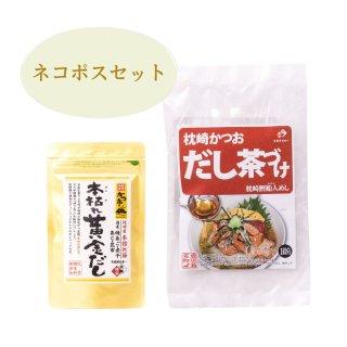 【送料込み】本枯れ黄金だし(5P) × 枕崎かつおだし茶づけ