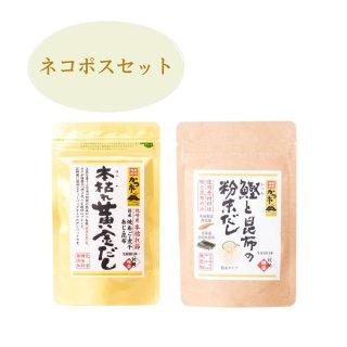 【送料込み】本枯れ黄金だし(5P) × 鰹と昆布の粉末だし(40g)