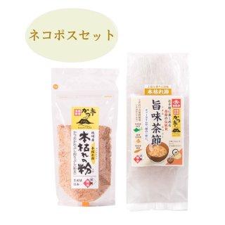 【送料込み】本枯れの粉 × 旨味茶節(本枯れ節)