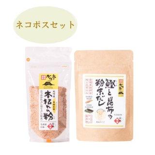 【送料込み】本枯れの粉 × 鰹と昆布の粉末だし(40g)