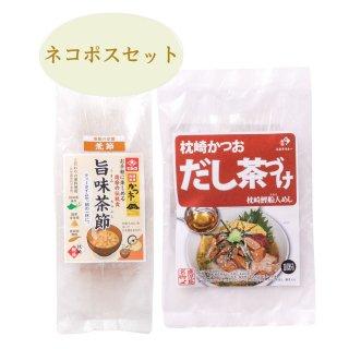 【送料込み】旨味茶節(荒節) × 枕崎かつおだし茶づけ