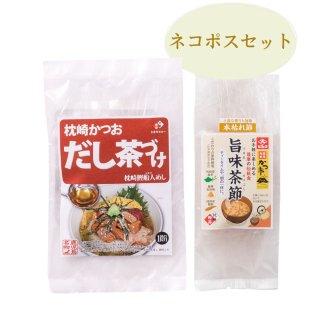 【送料込み】旨味茶節(本枯れ節) × 枕崎かつおだし茶づけ