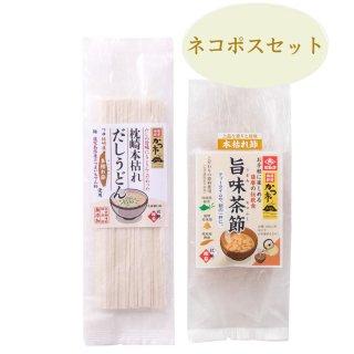 【送料込み】旨味茶節(本枯れ節) × 枕崎本枯れだしうどん
