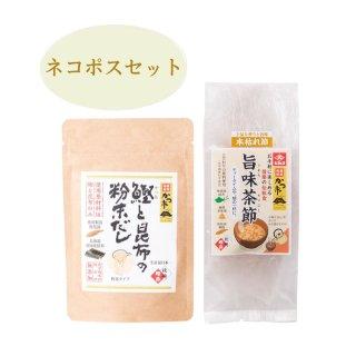 【送料込み】旨味茶節(本枯れ節) × 鰹と昆布の粉末だし(40g)