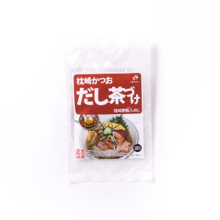 【送料込み】枕崎かつおだし茶づけ × 鰹と昆布の粉末だし(40g)