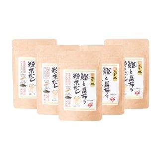 【5%割引】鰹と昆布の粉末だし 5袋セット