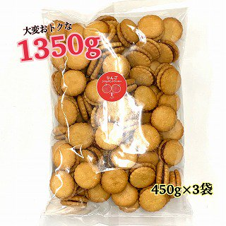 【即納】メガりんごジャムサンドクッキー(1.5kg)