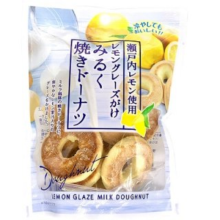 【即納】レモングレーズがけ みるく焼きドーナツ