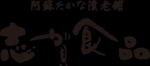 熊本阿蘇の老舗たかな漬店『志賀食品』