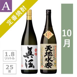 特別限定ギフト2021 【Aコース】焼酎いっぱいセット