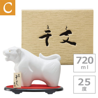 特別限定ギフト2021 【Cコース】干支ボトル