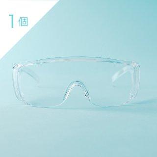 くもり止め付き保護メガネ(P-1)