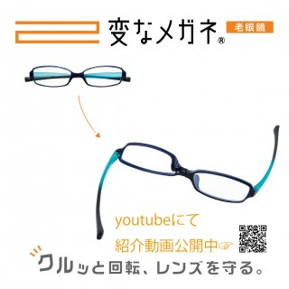 <img class='new_mark_img1' src='https://img.shop-pro.jp/img/new/icons5.gif' style='border:none;display:inline;margin:0px;padding:0px;width:auto;' />変なメガネ(HM-1001)