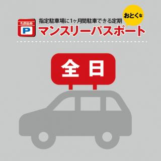JR岡崎駅前【全日】(毎月1日〜10日販売分 ご利用開始日: 当月11日)